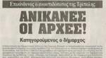 Εφημερίδες για ΧΑΔΑ