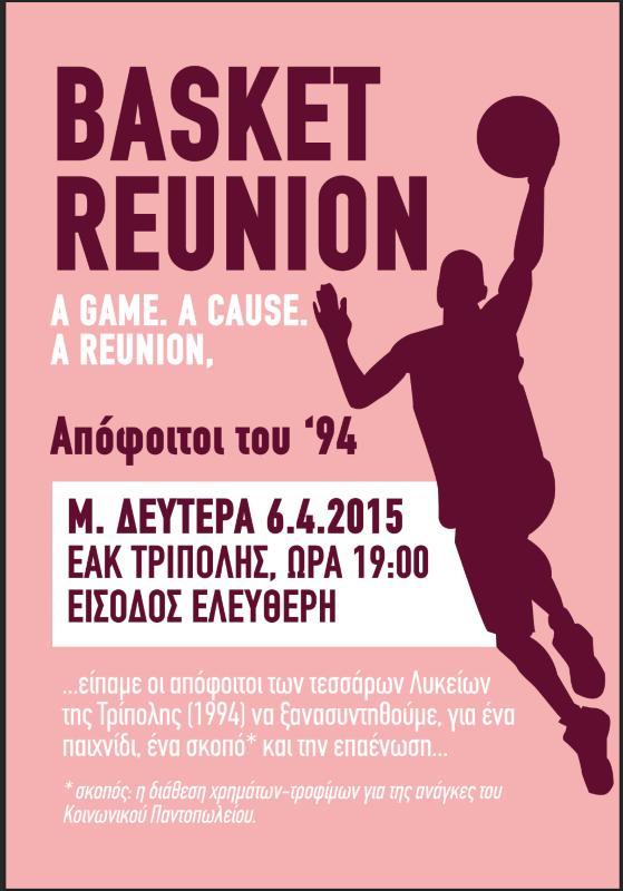 basket_reunion