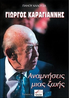 karagianjnis_book